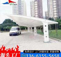重庆定制遮阳汽车停车棚 小汽车棚膜结构车棚厂 膜结构车棚汽车遮阳棚
