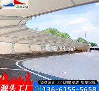 上海车棚厂家定制膜结构汽车棚停车棚 自行车棚膜结构电动车棚小区充电桩棚