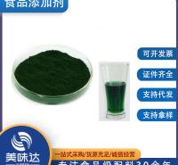 食品级绿茶色素嫩叶绿草绿色素粉糕点饮料糖果着色剂