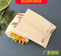汉堡纸防油纸袋 包邮 鸡肉卷包装纸 一次性烘焙用纸 厂家直销支持定制可加印logo
