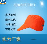 厂家直销 桔红反光保洁工作帽 劳保清洁环卫双层经编布反光安全帽可印字