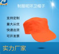 厂家直销园林绿化道路清洁工人 安全防护工作帽 印字logo环卫帽子定制