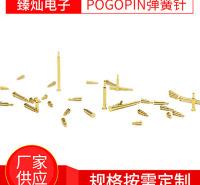 pogopin弹簧针 大电流导电顶针 充电天线顶针连接器 模具触针探针