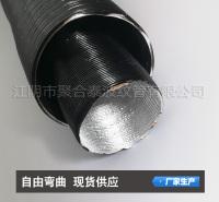 黑色聚酯薄膜铝箔波纹管  铝箔波纹管厂家