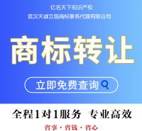 黄石餐饮注册商标 转让商标厂家