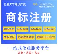 武汉如何申请办理商标注册