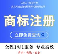 襄阳餐饮注册商标 商标转让 知识产权商标厂家