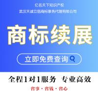 武汉商标续展流程