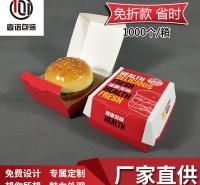 汉堡盒子免折叠包装盒外卖打包盒防油一次性板烧盒纸盒加厚厂家直销支持定制