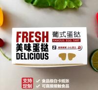 蛋挞包装盒 纸质蛋挞盒子打包盒一次性可爱蛋挞盒子可加印logo厂家直销支持定制