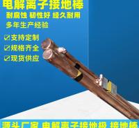 现货供应φ50mm  等离子接地极 镀铜离子接地棒 防雷降阻防腐离子接地体