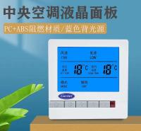 中央空调温控器液晶三速开关面板水机风机盘管线控器通用控制面板圆按钮可锁机