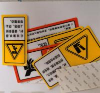 PVC标牌 红色禁止标牌 警示牌 非工作人员禁止入内 提示标语