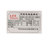 不锈钢金属铭牌 印刷腐蚀电镀标牌 机械设备牌 冲压铝铭牌 厂家生产