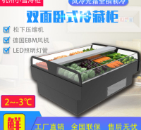 卧式双面水果保鲜柜超市鲜肉冷藏展示柜敞开式风冷杭州小雪冷柜