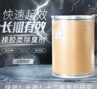 HDPE除味剂厂家直销 LDEP除味剂现货供应