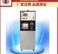 组合柜式售酒机 智能售酒机价格 仁泰酿酒科技 售酒机批发