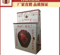 自动售酒机 智能扫码售酒机 滕泰酿酒科技 售酒机定制