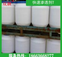 山东厂家直供耐酸碱渗透剂   耐酸碱渗透剂来电询价