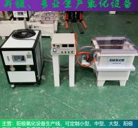 定制铝合金阳极氧化设备、小型氧化设备、硬质氧化设备