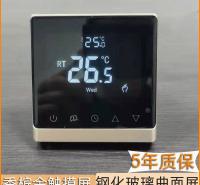 中央空调液晶温控器三速开关通用面板控制面板水机风机盘管线控器触屏时尚WIFI款
