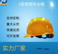 厂家定制 V型abs国标材质安全头盔 建筑施工防砸安全帽 工地帽劳保帽可印字