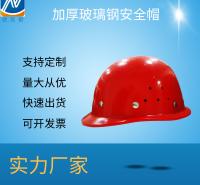 工程施工建筑防砸玻璃钢安全帽 工地建筑施工劳保帽 印字定制玻璃钢头盔