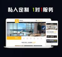 广州网站建设报价 做网站公司