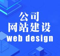 上海专业做网站 公司网站建设 价格实惠