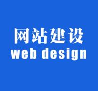 深圳网站建设价格 小程序开发公司 专业服务