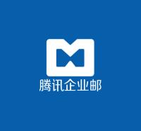 腾讯企业邮箱 公司邮箱服务 价格实惠