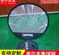 便携式高尔夫集球网 可折叠切杆网 室内练习高尔夫练习网