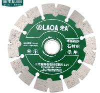 老A(LAOA)干式金刚石石材切割片114mm锯片云石片LA175203