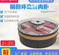 圆形环岛水果保鲜柜卧式鲜肉展示柜风冷无霜冷藏柜杭州小雪冷柜