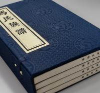 家谱印刷厂 族谱印刷 宣纸印刷 天泰家谱印刷 线装书 宣纸 定制 老谱翻印