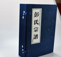 家谱印刷厂 族谱印刷 宣纸印刷 天泰家谱印刷 线装书 胶印 品质保证 族谱翻印