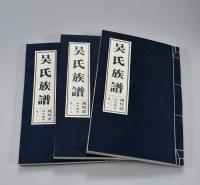 家谱印刷厂 族谱印刷 宣纸印刷 天泰家谱印刷 仿古印刷 客户要求定制 定制 诗集印刷