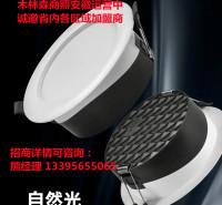 木林森筒灯木林森商照尚系列全塑筒灯WD78-5W-6500K白色