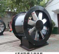 K40矿用抽排风机厂家直供 DK45矿用风机