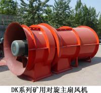矿山专用风机厂家直供K40-4-8矿用风机 主扇 辅扇