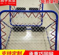 涤纶承重巧固网曲棍球反弹网 足球反弹网 高尔夫球练习球网