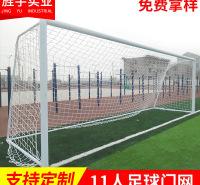 比赛足球网 加粗户外足球网 室外训练学校足球框网
