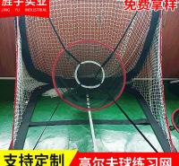 涤纶高尔夫球练习网 便携式室内高尔夫切杆网 室外教学高尔夫切杆练习网
