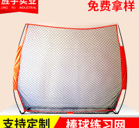 7尺棒球练习网 反弹网 棒球目标布网 便携式垒球训练网