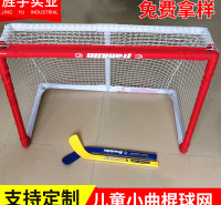 便携组装儿童小曲棍球网 冰球网 尼龙丙纶PE材质曲棍球网