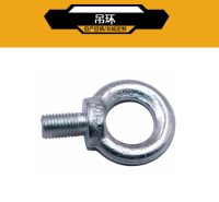 吊环螺栓 和建紧固件