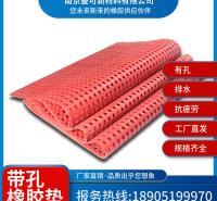 厂家直发 防滑带孔垫 防滑耐磨防水 易清洗