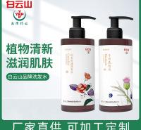 白云山优芙密码植物山茶籽油洗发露家庭装清爽去油去屑泡沫洗发水
