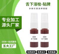 源头工厂舌下溶栓喷雾剂加工贴牌 植物提取液口腔清洁护理喷雾OEM