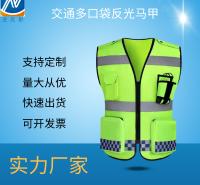 批发反光背心 牛津布防雨防护外套 施工交通巡逻荧光马甲衣服